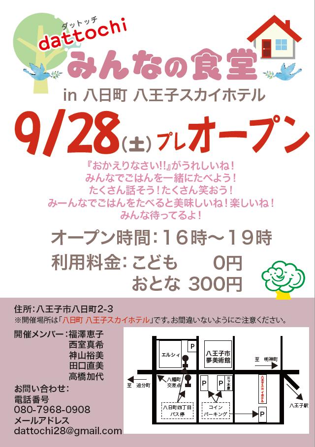 dattochiみんなの食堂928